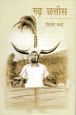 Garh Chhattish