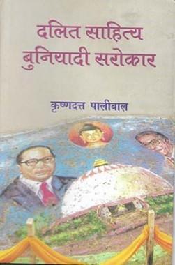 Dalit Sahitya : Buniyadi Sarokar