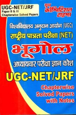 UGC-NET / JRF भूगोल Paper I & II Chapterwise Solved Papers