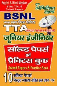 BSNL TTA जूनियर इंजीनियर Solved Papers & Practice Book