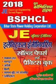 BSPHCL 2018 JE इलेक्ट्रिकल इंजीनियरिंग Solved Papers & Practice Book