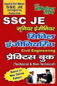 SSC JE सिविल इंजीनियरिंग Practice Book (Technical & Non-Technical)