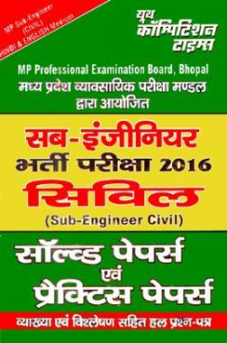 MP Professional Examination Board Sub-Engineer Civil भर्ती परीक्षा 2016 परीक्षा ज्ञान कोश Solved Papers & Practice Book