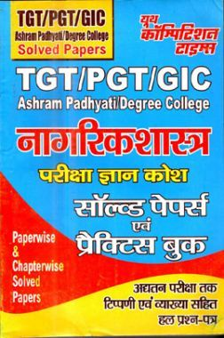 TGT /PGT /GIC Ashram Padhyati / Degree College नागरिकशास्त्र परीक्षा ज्ञान कोश Solved Papers & Practice Book