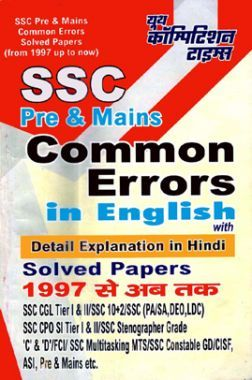 SSC Pre. & Mains Common Errors In English Solved Papers (In Hindi)