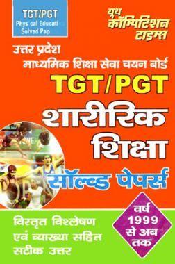 UP माध्यमिक शिक्षा सेवा चयन बोर्ड TGT /PGT शारीरिक शिक्षा परीक्षा ज्ञान कोश Solved Papers