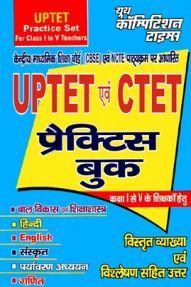 UPTET And CTET प्रैक्टिस बुक कक्षा 1 To 5 के शिक्षकों हेतु