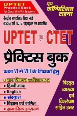 UPTET And CTET प्रैक्टिस बुक कक्षा 6 To 8 के शिक्षकों हेतु
