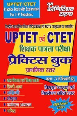 UPTET &  CTET शिक्षक पात्रता परीक्षा Practice Book कक्षा 1 To 5 के शिक्षकों हेतु