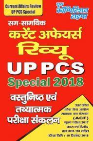 UP PSC Special कर्रेंट अफेयर्स रिव्यु 2018