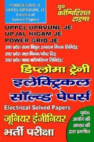 Diploma Trainee  JE इलेक्ट्रिकल Solved Papers