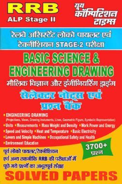 Download Rrb Alp Stage Ii म ल क व ज ञ न और