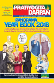 Panorama Year Book 2018