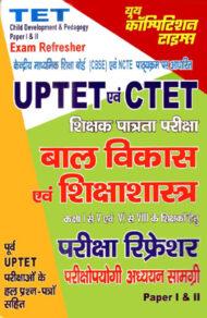 UPTET & CTET बाल विकास एवं शिक्षाशास्त्र Paper I & II Exam Refresher