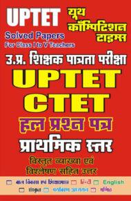 UPTET And CTET साल्व्ड पेपर्स कक्षा 1 To 5 के शिक्षकों हेतु - I